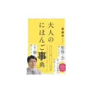 大人のにほんご事典 / 齋藤孝 (教育学)  〔本〕|hmv
