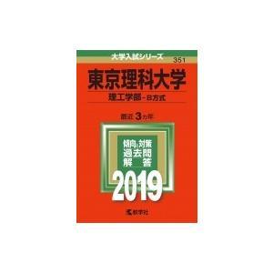 東京理科大学(理工学部-B方式) 2019 大学入試シリーズ / 書籍  〔全集・双書〕 hmv