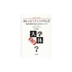 発売日:2018年08月 / ジャンル:語学・教育・辞書 / フォーマット:本 / 出版社:東信堂 ...