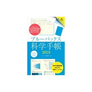 ブルーバックス科学手帳2019 ブルーバックス / ブルーバックス編集部  〔ムック〕|hmv