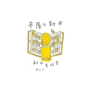 発売日:2018年10月 / ジャンル:文芸 / フォーマット:本 / 出版社:講談社 / 発売国:...
