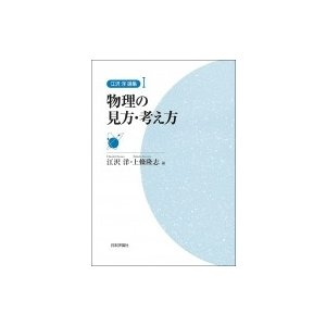 江沢洋選集 1 物理の見方・考え方 / 江沢洋  〔全集・双書〕