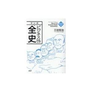 マンガ ビジネスモデル全史 創世記篇 / 三谷宏治  〔本〕|hmv