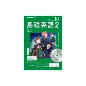 NHKラジオ 基礎英語2 CD付き 2018年 10月号 NHKテキスト / NHKラジオ基礎英語 2  〔雑誌〕|hmv