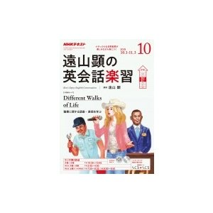 NHKラジオ 遠山顕の英会話楽習 2018年 10月号 / 雑誌  〔雑誌〕|hmv