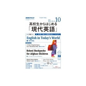 NHKラジオ 高校生からはじめる現代英語 2018年 10月号 NHKテキスト / 雑誌  〔雑誌〕|hmv