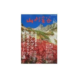 山と渓谷 2018年 10月号 / 山と渓谷編集部  〔雑誌〕|hmv