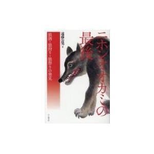 発売日:2018年09月 / ジャンル:物理・科学・医学 / フォーマット:本 / 出版社:山と渓谷...