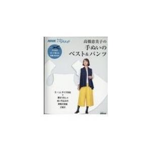 NHKすてきにハンドメイド そのまま切って使える型紙BOOK 高橋恵美子の手ぬいのベスト  &  パンツ 生活実用シリ hmv