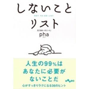 発売日:2018年09月 / ジャンル:文芸 / フォーマット:文庫 / 出版社:大和書房 / 発売...
