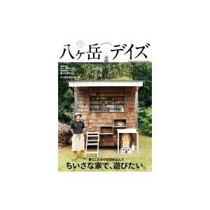 八ヶ岳デイズ Vol.15 東京ニュースMOOK / 雑誌  〔ムック〕|hmv