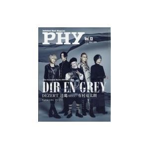 PHY Vol.13 音楽と人 2018年 10月号増刊 / 音楽と人 オンガクトヒト  〔雑誌〕|hmv