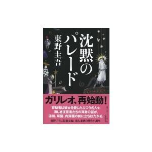 沈黙のパレード / 東野圭吾 ヒガシノケイゴ  〔本〕|hmv