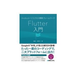 Android  /  iOSクロス開発フレームワーク Flutter入門 / 掌田津耶乃  〔本〕