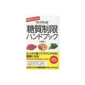 発売日:2018年09月 / ジャンル:実用・ホビー / フォーマット:本 / 出版社:洋泉社 / ...