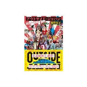 アウトサイド・ジャパン 日本のアウトサイダー・アート / 櫛野展正  〔本〕|hmv