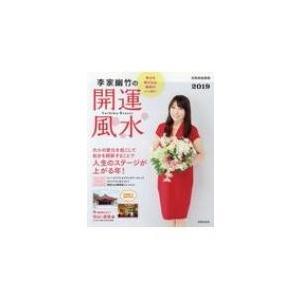 発売日:2018年10月 / ジャンル:実用・ホビー / フォーマット:ムック / 出版社:世界文化...
