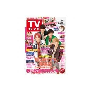 週刊TVガイド 関東版 2018年 9月 21日号 / 週刊TVガイド関東版  〔雑誌〕|hmv