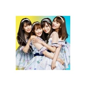 NMB48 / 僕だって泣いちゃうよ 【初回限定盤 Type-B】(CD+DVD)  〔CD Maxi〕 hmv