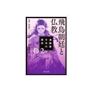 漫画版 日本の歴史 2 飛鳥朝廷と仏教 飛鳥〜奈良時代 角川文庫 / 山本博文  〔文庫〕|hmv