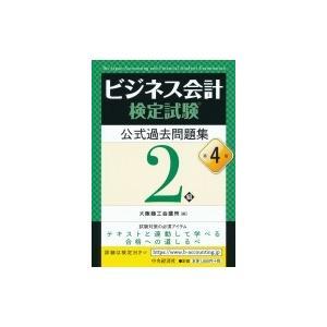 ビジネス会計検定試験公式過去問題集2級 / 大阪商工会議所  〔本〕|hmv