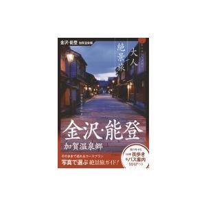 発売日:2018年11月 / ジャンル:実用・ホビー / フォーマット:全集・双書 / 出版社:朝日...