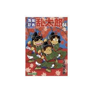 落第忍者乱太郎 64 あさひコミックス / 尼子騒兵衛 アマコソウベエ  〔コミック〕 hmv