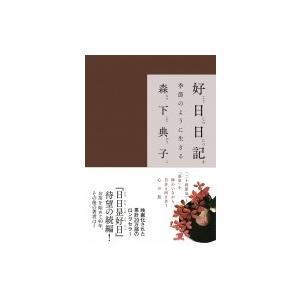 好日日記 季節のように生きる / 森下典子  〔本〕|hmv