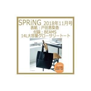 SPRiNG (スプリング) 2018年 11月号 / SPRiNG編集部  〔雑誌〕|hmv