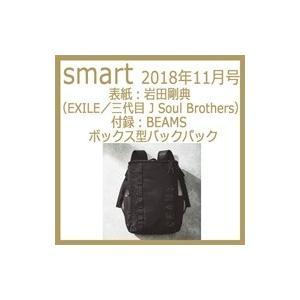 smart (スマート) 2018年 11月号 / smart編集部  〔雑誌〕|hmv