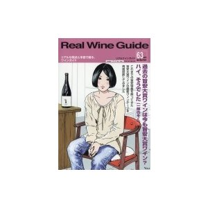 Real Wine Guide (リアルワインガイド) 2018年 10月号 / Real Wine Guide編集部  〔雑誌〕|hmv