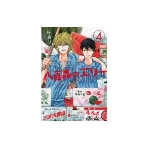 発売日:2018年11月 / ジャンル:コミック / フォーマット:コミック / 出版社:講談社 /...