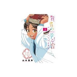 賢者の学び舎 防衛医科大学校物語 2 ビッグコミックスペリオール / 山本亜季  〔コミック〕 hmv