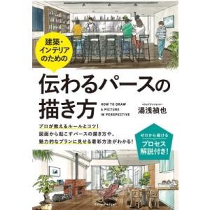 建築・インテリアのための伝わるパースの描き方 / 湯浅禎也  〔本〕 hmv