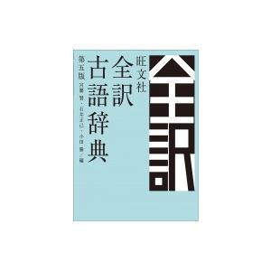 旺文社 全訳古語辞典 / 宮腰賢  〔辞書・辞典〕|hmv