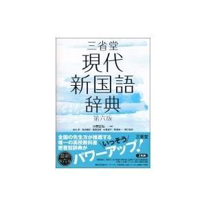 三省堂現代新国語辞典 / 小野正弘  〔辞書・辞典〕|hmv
