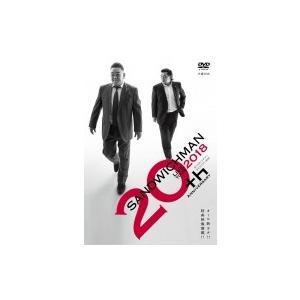 【Loppi・HMV限定販売】サンドウィッチマン ライブツアー 2018 〔DVD〕