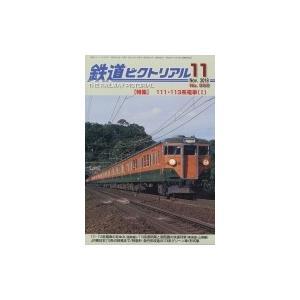 鉄道ピクトリアル 2018年 11月号 / 鉄道ピクトリアル編集部  〔雑誌〕|hmv