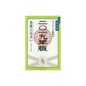 発売日:2018年09月 / ジャンル:実用・ホビー / フォーマット:本 / 出版社:セブン&am...