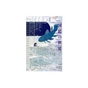 ユリイカ 2018年 10月号 特集 図鑑の世界 / ユリイカ編集部  〔ムック〕 hmv