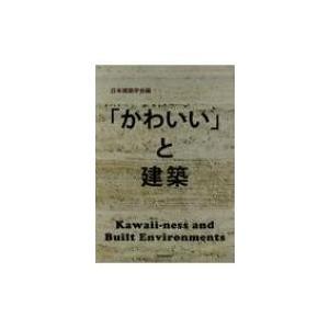 「かわいい」と建築 / 日本建築学会  〔本〕 hmv