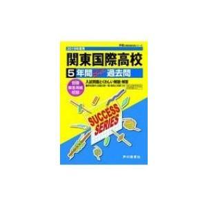 発売日:2018年09月 / ジャンル:語学・教育・辞書 / フォーマット:全集・双書 / 出版社:...