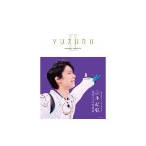 YUZURU II 羽生結弦写真集 / 羽生結弦 〔本〕