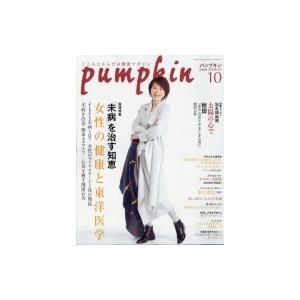 Pumpkin (パンプキン) 2018年 10月号 / Pumpkin編集部  〔雑誌〕|hmv