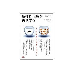 発売日:2018年09月 / ジャンル:物理・科学・医学 / フォーマット:ムック / 出版社:日本...