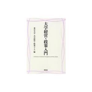 発売日:2018年09月 / ジャンル:語学・教育・辞書 / フォーマット:本 / 出版社:東信堂 ...