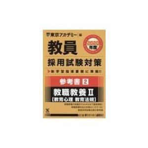 参考書 2|2020年度 教職教養2「教育原理 教育史 教員採用試験対策オープンセサミシリーズ / 東京アカデミー|hmv