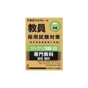 ステップアップ問題集 6 2020年度 専門教科 高校 理科 教員採用試験対策オープンセサミシリーズ 東京アカの商品画像|ナビ