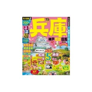 発売日:2018年10月 / ジャンル:実用・ホビー / フォーマット:ムック / 出版社:Jtbパ...