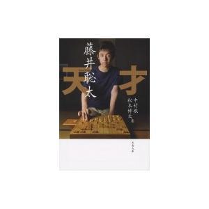 発売日:2018年11月 / ジャンル:文芸 / フォーマット:文庫 / 出版社:文藝春秋 / 発売...